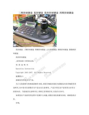 三维控制键盘 监控键盘 监控控制键盘 四维控制键盘