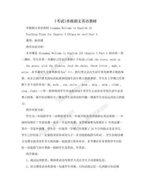 [考试]香港朗文英语教材