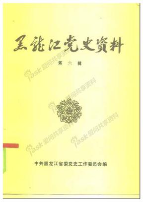 黑龙江党史资料 第06辑