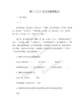 初中文言文阅读练习