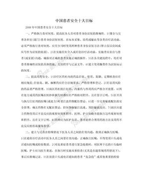 中国患者安全十大目标