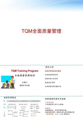 TQM全面质量管理 ppt课件