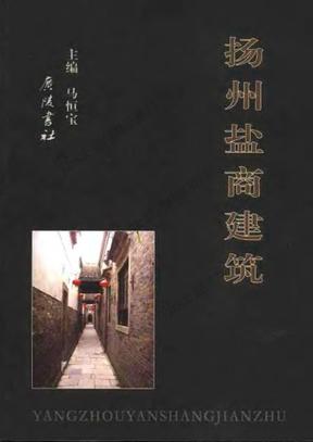 扬州盐商建筑