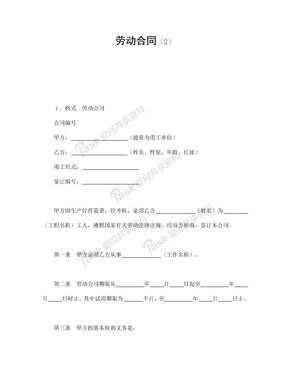 word9劳动合同劳动合同(2)