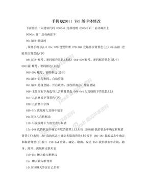 手机QQ2011 783版字体修改