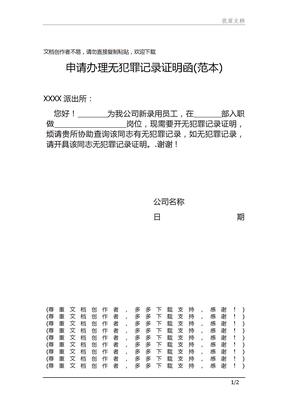 申请办理无犯罪记录证明函(范本)模板