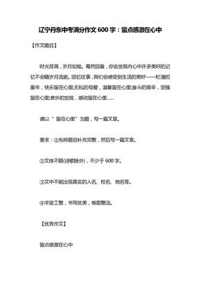 辽宁丹东中考满分作文600字:留点感激在心中