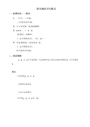 拼音规范书写格式样本