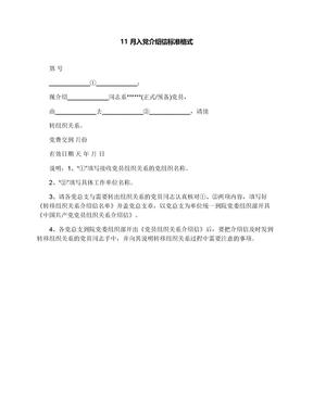 11月入党介绍信标准格式