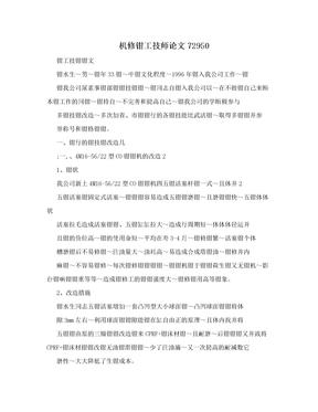 机修钳工技师论文72950