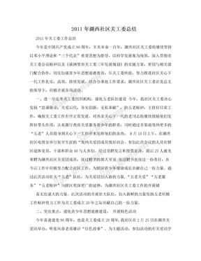 2011年湖西社区关工委总结
