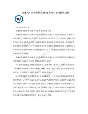 全球汽车紧固件供应商-知名汽车紧固件供应商
