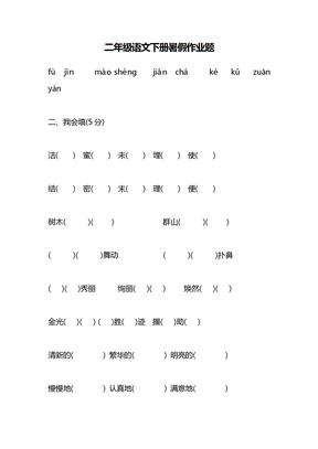 二年级语文下册暑假作业题