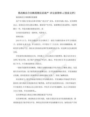 修改购房合同购置期房需谨严-西安惠律师x[优质文档]