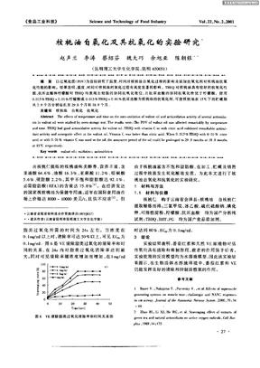 核桃油自氧化及其抗氧化的实验研究