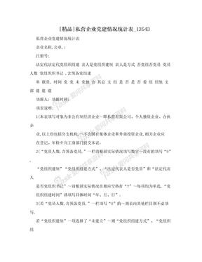 [精品]私营企业党建情况统计表_13543