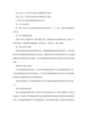 广东省中学教师正高级职称评审条件