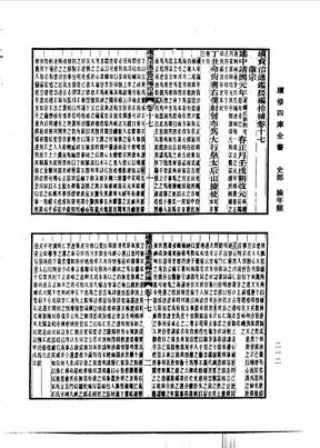 0349 续资治通鉴长编拾补04