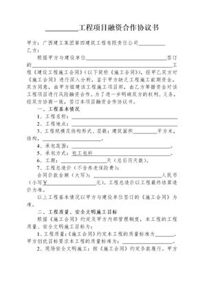 推荐-项目融资合作协议