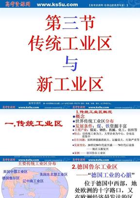 2012传统工业区与新工业区 (2)