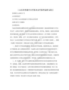 1山东省普通中小学基本办学条件标准(试行)