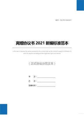 离婚协议书2021新编标准范本