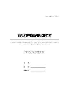 婚后财产协议书标准范本
