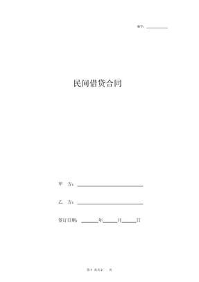 民间借贷合同协议模板范本