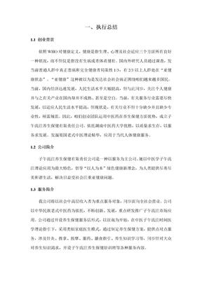 2021年挑战杯创业计划大赛湖南省金奖获奖作品创业计划书完整模板
