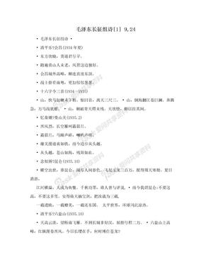 毛泽东长征组诗[1] 9,24