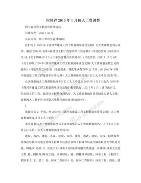 四川省2015年1月份人工费调整