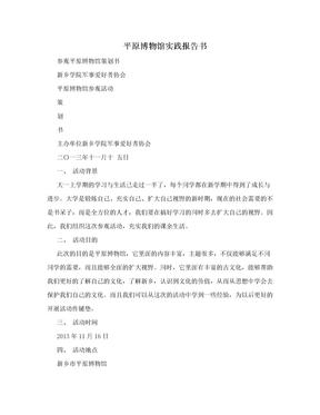 平原博物馆实践报告书