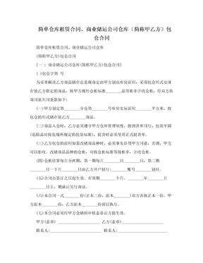 简单仓库租赁合同、商业储运公司仓库(简称甲乙方)包仓合同