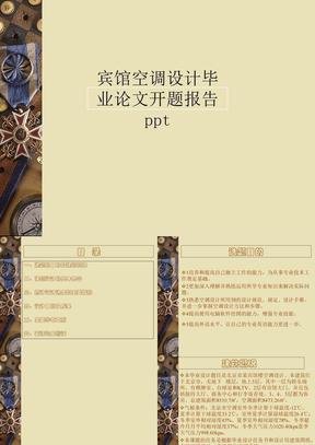 宾馆空调设计毕业论文开题报告ppt