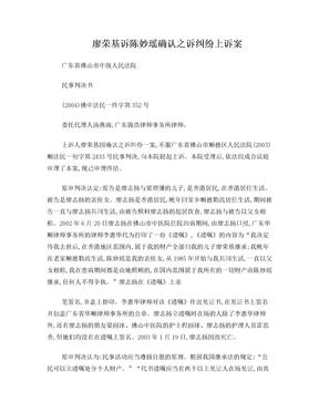 关于廖荣基诉陈妙瑶确认之诉纠纷上诉