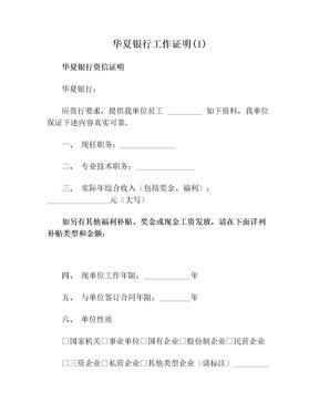 华夏银行工作证明(1)