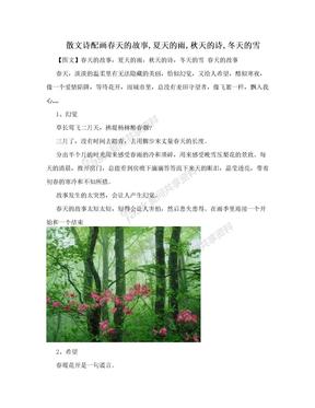 散文诗配画春天的故事,夏天的雨,秋天的诗,冬天的雪