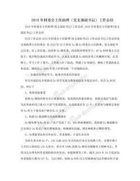 201X年村委会主任助理(党支部副书记)工作总结