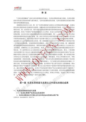 2008毛泽东思想概论