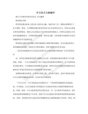 外文相关文献翻译