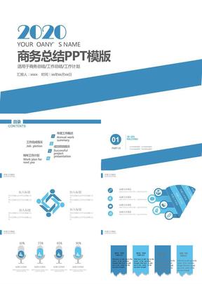 商业计划书创业计划书项目融资ppt模板 18