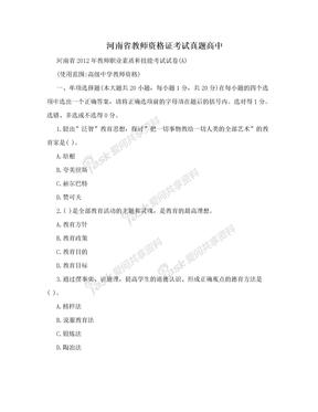 河南省教师资格证考试真题高中
