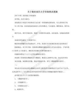 关于做好南昌大学省级教改课题