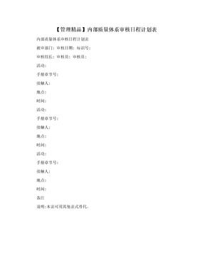 【管理精品】内部质量体系审核日程计划表