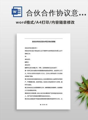 合伙合作协议意向书范文格式模板