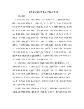[教学设计]毕业论文综述格式