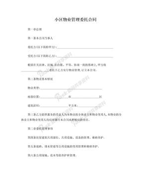 业主委员会委托小区物业管理合同