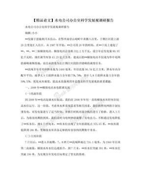 【精品论文】水电公司办公室科学发展观调研报告