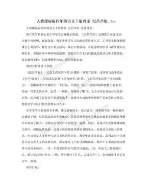 人教课标版四年级语文下册教案 纪昌学射.doc