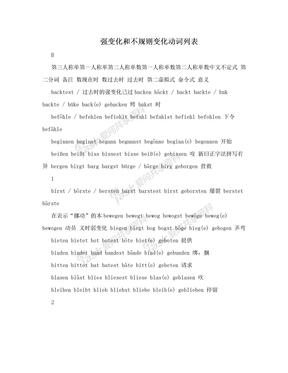 强变化和不规则变化动词列表